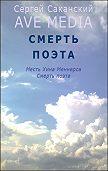 Сергей Саканский - Смерть поэта