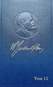 Владимир Ильич Ленин - Полное собрание сочинений. Том 12. Октябрь 1905 ~ апрель 1906