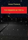 Алекс Поляков -Последняя встреча