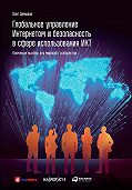 Олег Демидов -Глобальное управление Интернетом и безопасность в сфере использования ИКТ: Ключевые вызовы для мирового сообщества