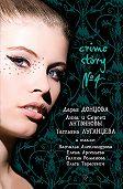 Татьяна Луганцева -Crime story № 4 (сборник)
