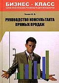 Юрий Валентинович Пинкин -Руководство консультанта прямых продаж