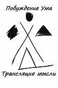 Побуждение Ума -Трансляция мысли