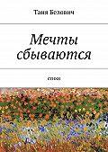 Таня Белович -Мечты сбываются