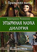Екатерина Романова -Упыриная наука. Дилогия