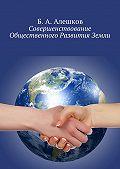 Б. А. Алешков -Совершенствование Общественного Развития Земли