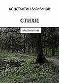 Константин Барабанов -Стихи. Краски жизни