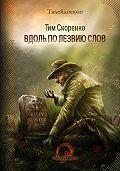Тим Скоренко -Вдоль по лезвию слов (сборник)