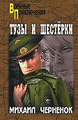 Михаил  Черненок - Тузы и шестерки