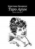 Кристина Ликарчук -Таро Арум. Гадание «Карта дня»