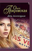 Ольга Покровская -День полнолуния (сборник)
