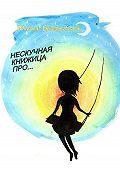 Юлия Бекенская - Нескучная книжица про… (сборник)