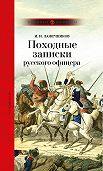 Иван Лажечников - Походные записки русского офицера
