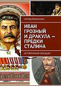 Сигурд Йоханссон -Иван Грозный и Дракула – предки Сталина. Историческая сенсация
