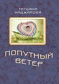 Татьяна Наджарова -Попутный ветер