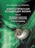 Михаил Трещалин -Энергетическая концепция жизни. Часть III. Численная символика в религии и искусстве. Энергия пирамид