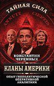 Константин Черемных -Кланы Америки. Опыт геополитической оперативной аналитики