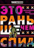 Артём Зинченко -Это убьет тебя раньше, чем СПИД