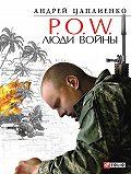 Андрей Юрьевич Цаплиенко -P.O.W. Люди войны