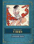 Надежда Тэффи -Passiflora (сборник)