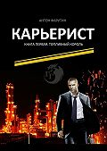 Антон Фарутин -Карьерист. Книга первая. Топливный король