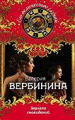 Валерия Вербинина -Зеркало сновидений