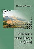 Владлен Авинда -В поисках чаши Грааля в Крыму