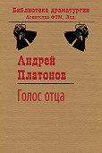Андрей Платонов - Голос отца