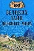 Николай Непомнящий -100 великих тайн Древнего мира