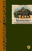 Владимир Сорокин -Моноклон (сборник)