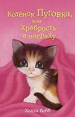 Холли Вебб -Котёнок Пуговка, или Храбрость в награду