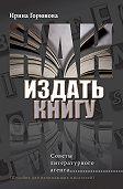 Ирина Горюнова -Как издать книгу. Советы литературного агента