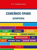Евгения Романенкова -Шпаргалка по семейному праву. Учебное пособие