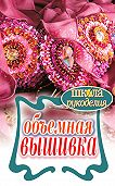 Татьяна Плотникова -Объемная вышивка