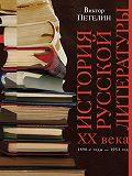 Виктор Петелин -История русской литературы XX века. Том I. 1890-е годы – 1953 год. В авторской редакции