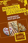 Мария Жукова-Гладкова - Африканская охота для дам