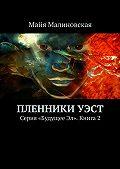 Майя Малиновская - ПленникиУэст. Серия «Будущее Эл». Книга2