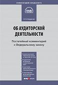 А. Н. Борисов -Комментарий к Федеральному закону от 30 декабря 2008г.№307-ФЗ «Об аудиторской деятельности» (постатейный)