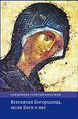 Георгий Кочетков -Всесвятая Богородица, моли Бога о нас. Проповеди на Богородичные праздники 1990–2016 годов.