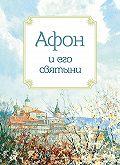 Анна Маркова - Афон и его святыни