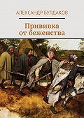 Александр Булдаков -Прививка отбеженства