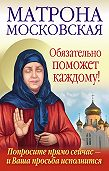 Анна Чуднова, Ольга Светлова - Матрона Московская обязательно поможет каждому!