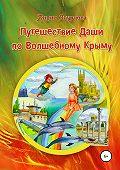 Лидия Огурцова -Путешествие Даши по Волшебному Крыму