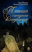 Наталья Тимошенко -Тишина старого кладбища