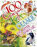 Николай Сладков -Сказки для детей о природе