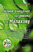 А. В. Кородецкий - Полное очищение организма по Малахову