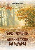 Виктор Васин - Моя жизнь. Лирические мемуары