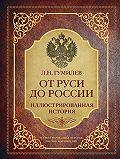 Лев Гумилев -От Руси до России. Иллюстрированная история