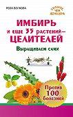 Роза Волкова -Имбирь и еще 35 растений-целителей. Выращиваем сами. Против 100 болезней