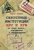 Виктор Попенко -Секретные инструкции ЦРУ и КГБ по сбору фактов, конспирации и дезинформации